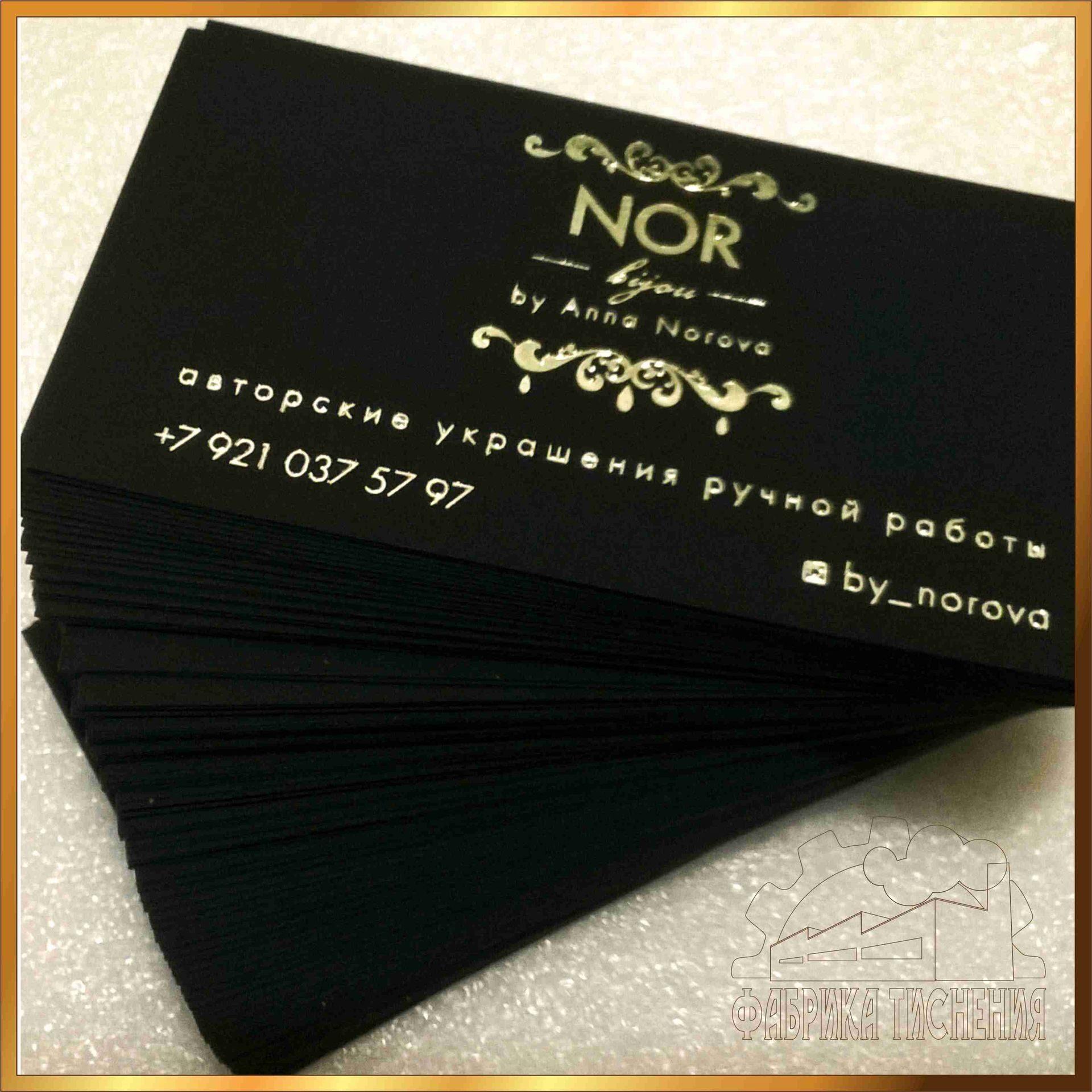Как сделать черные визитки 601